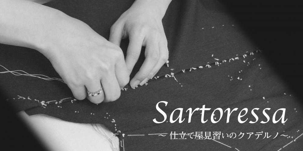 『Sartoressa 〜仕立て屋見習いのクアデルノ〜』の連載がスタートします!