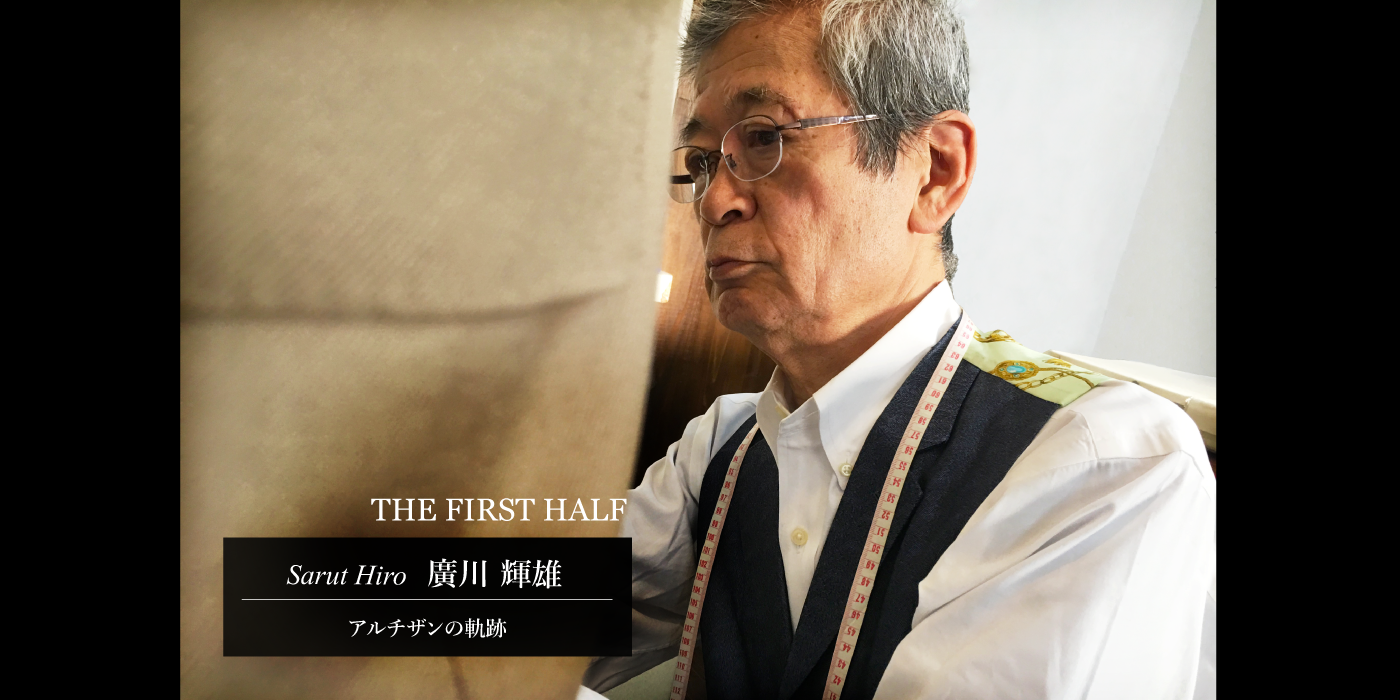 [THE FIRST HALF]Sarut Hiro  廣川 輝雄